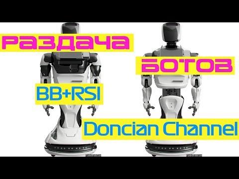 Раздаю торговых роботов для бинарных опционов Bollinger Bands + RSI и Doncian Channel