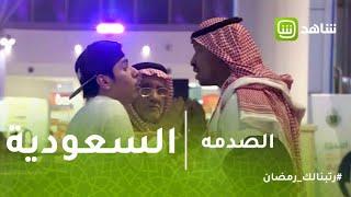 الصدمة | رد فعل إنساني قوي في السعودية ضد ابن يعنف والده