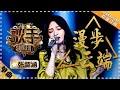张韶涵《漫步云端》 -单曲纯享《歌手2018》第11期 Singer 2018【歌手官方频道】