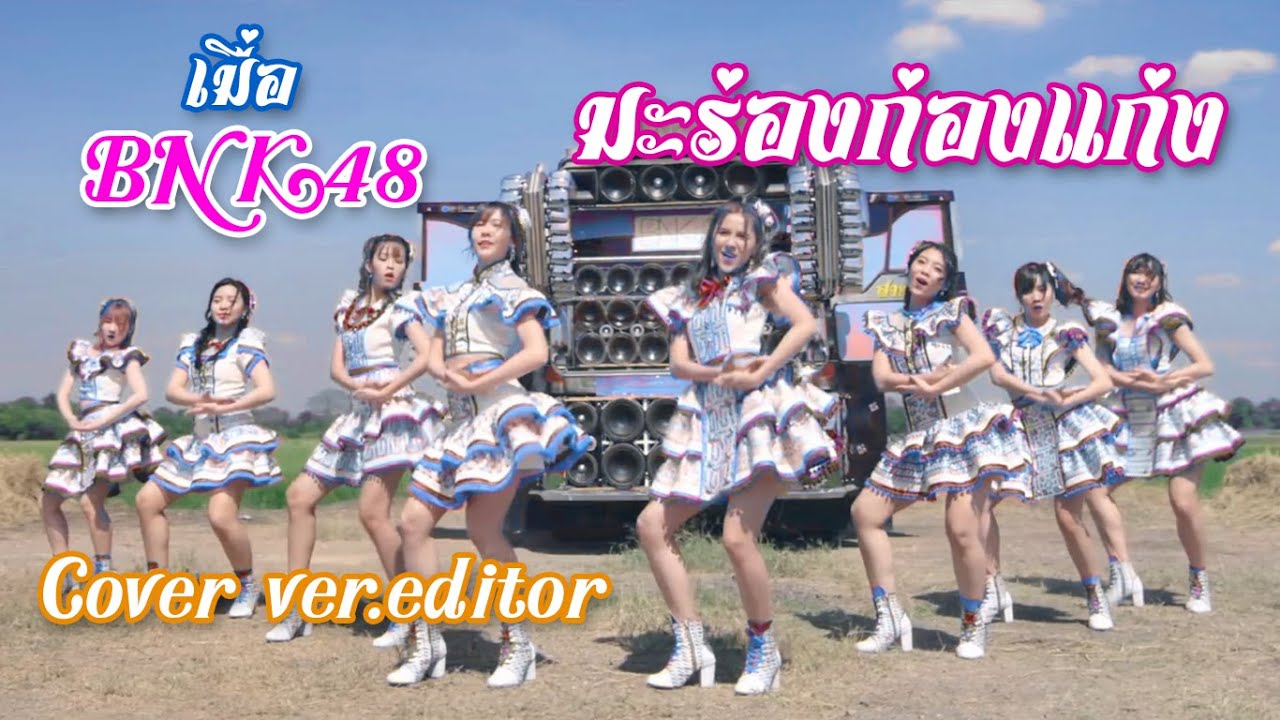BNK48 - มะล่องก่องแก่ง (cover dance)