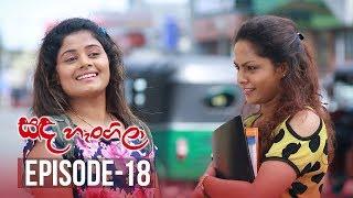 Sanda Hangila | Episode 18 - (2018-12-31) | ITN Thumbnail