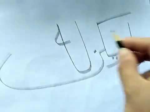 Qs Al Ikhlas Ayat 4 Menulis Khat Dengan Pensil Kaligrafi Arab Sederhana