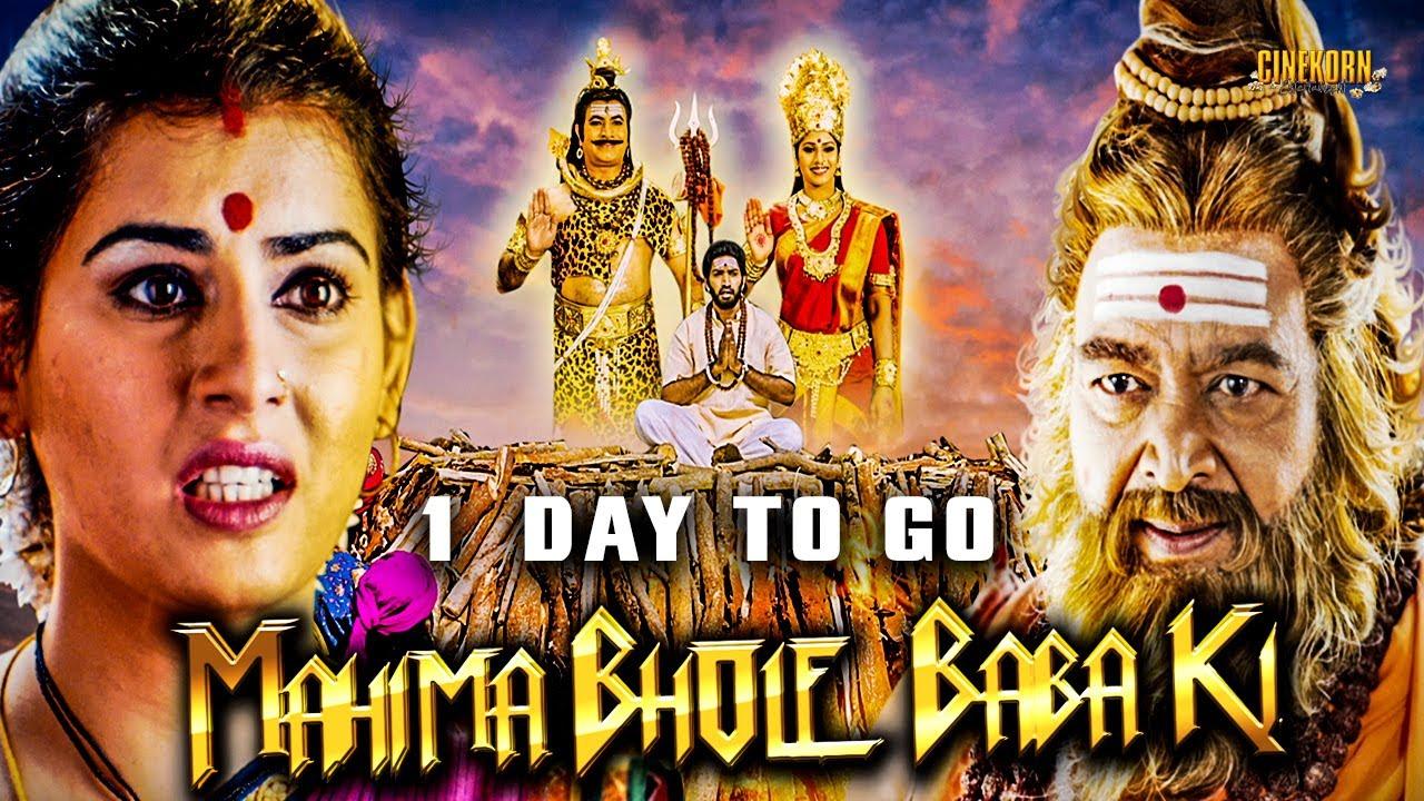 Mahima Bhole Baba Ki (Maha Bhaktha Siriyala) 2020 Hindi Dubbed Teaser | 1 Day To Go