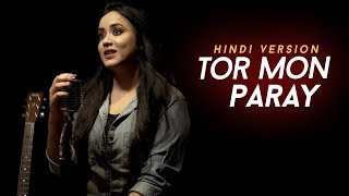 Tor Mon Paray : Hindi Version | Hiran ft. Anurati Roy | Mujhe Khud Se Tu