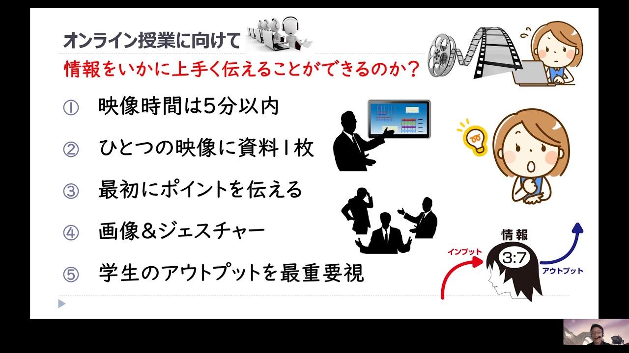 オンライン授業における5つのルール