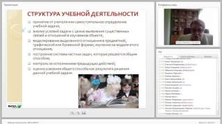 Реализация системно-деятельного подхода на уроках русского языка в начальной школе