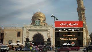 بالصور والفيديو- غياب كبير لنجوم الفن في جنازة حسن كامي