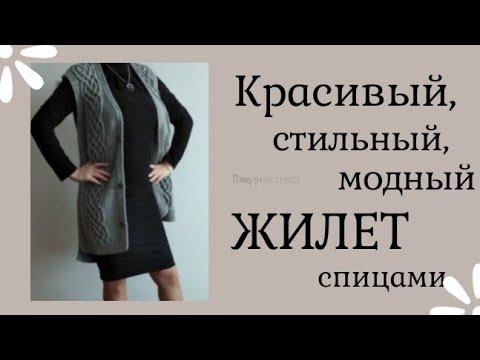 Жилет на пуговицах спицами для женщин схемы и описание бесплатно