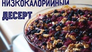 Овсяный пирог с бананами и 3 видами ягод / Низкокалорийный рецепт