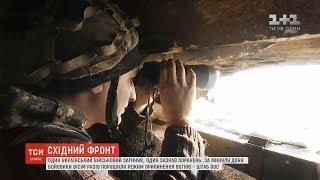 Доба в ООС: один український військовий загинув, один зазнав поранень