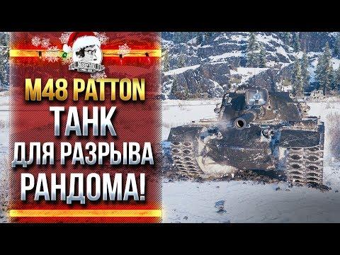 M48 Patton - ТАНК ДЛЯ РАЗРЫВА РАНДОМА!