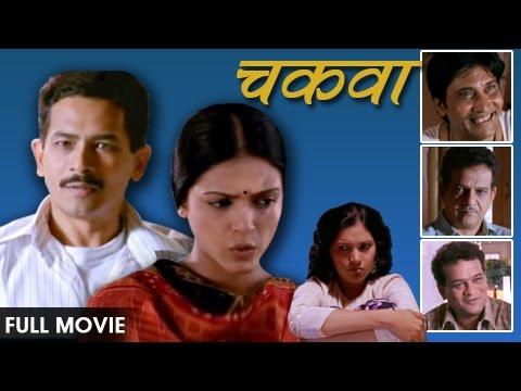 चकवा | Chakwa | Full Marathi Movie | Atul Kulkarni, Mukta Barve, Deepa Parab, Suhas Palashikar