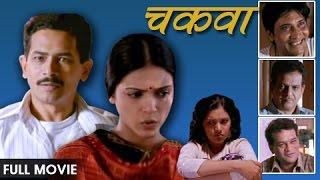 Chakwa | Superhit Full Marathi Movie | Atul Kulkarni  Deepa Parab | Mukta Barve