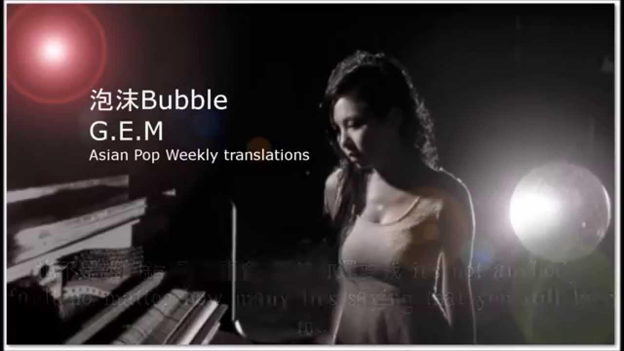 APW Lyric Vids: G E M鄧紫棋: 泡沫Bubble lyrics+translations