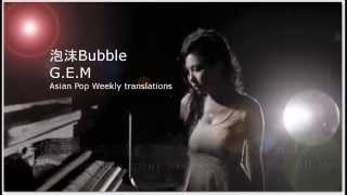 APW Lyric Vids: G.E.M鄧紫棋: 泡沫Bubble lyrics+translations
