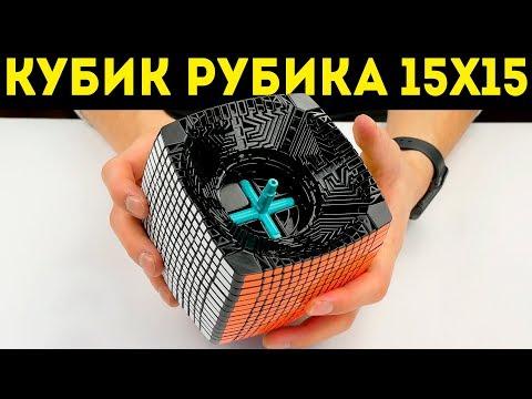 Что внутри кубика Рубика 15х15х15 | распаковка и обзор