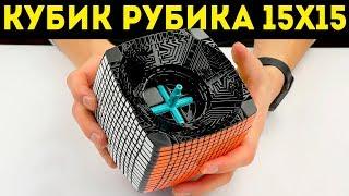 что внутри кубика Рубика 15х15х15  распаковка и обзор
