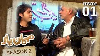 مهمان یار- فصل دوم - قسمت اول / Mehman-e-Yaar - Season 2 - Episode 01- Haji Kabir Khayat