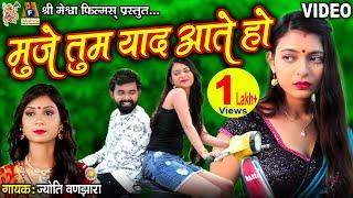 Muje Tum Yaad Aate Ho || Jyoti Vanjara || New Sad Video || Teri Bato Ne Mujko Rulaya ||