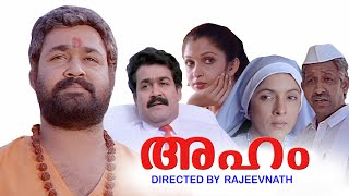 Aham malayalam Full movie HD |  Mohanlal Super Hit Movies | Choice Network