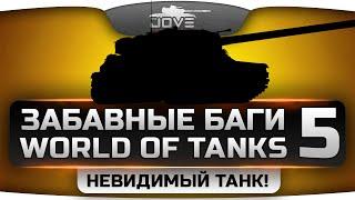 Самые Забавные Баги World Of Tanks #5. Танк-Невидимка!