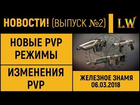 DESTINY 2 | Важные Новости! | Новые PVP Режимы, Железное Знамя, Изменения PVP thumbnail