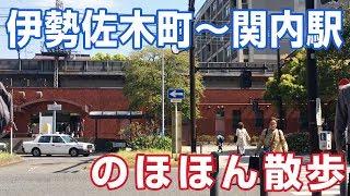伊勢佐木長者町〜関内駅【散歩】