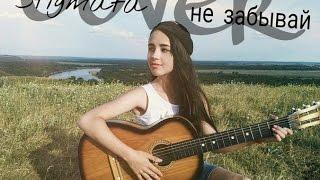 STIGMATA - Не забывай (cover)