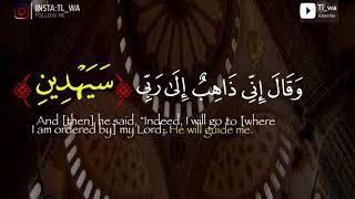 صلاح المصلي | سورة الصافات من الآيه {٩٩-١٠٤}- ابراهيم -عليه السلام- #قران