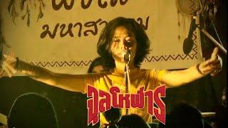 ยับทุกเพลง!! จุลโหฬาร Cover ลำดวน - หนีห่าง - คางคก @ ผิงไฟ (มหาสารคาม)