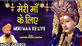 मेरी माँ के लिए Meri Maa Ke Liye I LAKHBIR SINGH LAKKHA I  Devi Bhajans