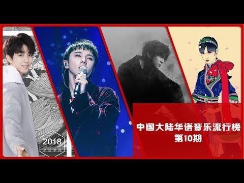 Mainland China Cpop Single Chart第10期 華晨宇薛之謙再爭冠