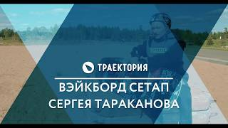 Вейкборд сетап Сергея Тараканова. Видео обзор.