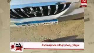 بالفيديو.. 'خط أحمر' يعرض فيديو لسيارتين تحملان نفس الرقم