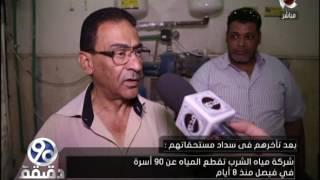 90 دقيقة   بعد تأخرهم في سداد مستحقاتهم .. شركة مياة الشرب تقطع المياة عن 90 أسرة في فيصل منذ 8 أيام