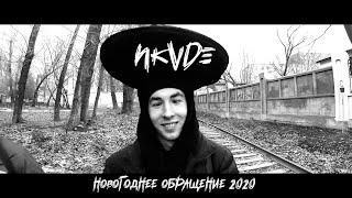 Фото Nkvde - Новогоднее обращение 2020