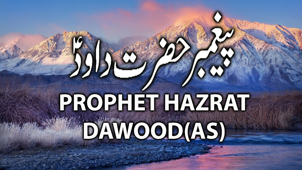 Image result for prophet dawood