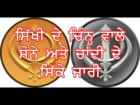 23.4.17 Evening- Punjab news- Sikhi De sign wale Golden te silver coin released