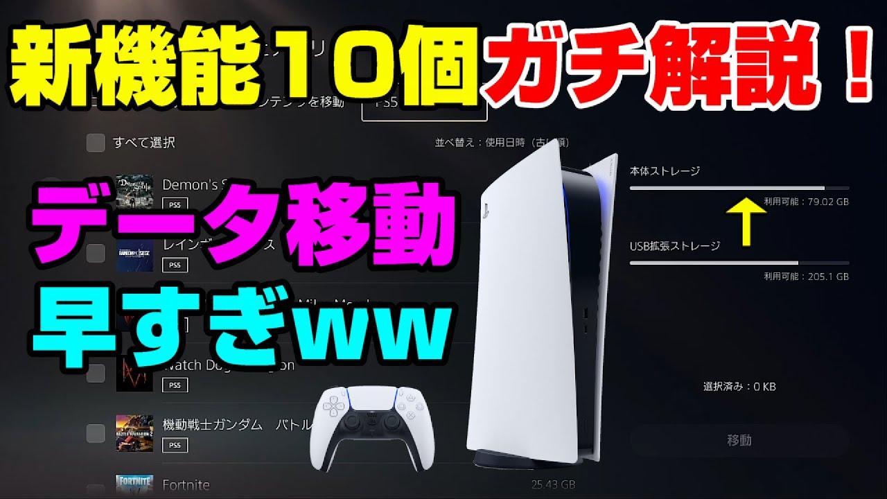 【検証】遂に容量不足が解決!PS5の新機能10個を最速レビュー!  データ移動が爆速すぎるww PS5のゲームが外部ストレージに保存可能に!