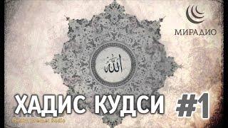 Хадисы Кудси #1 Поминание