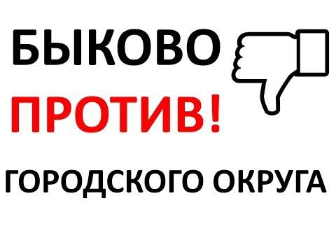 Обращение жителей Быково 25 марта 2019 года