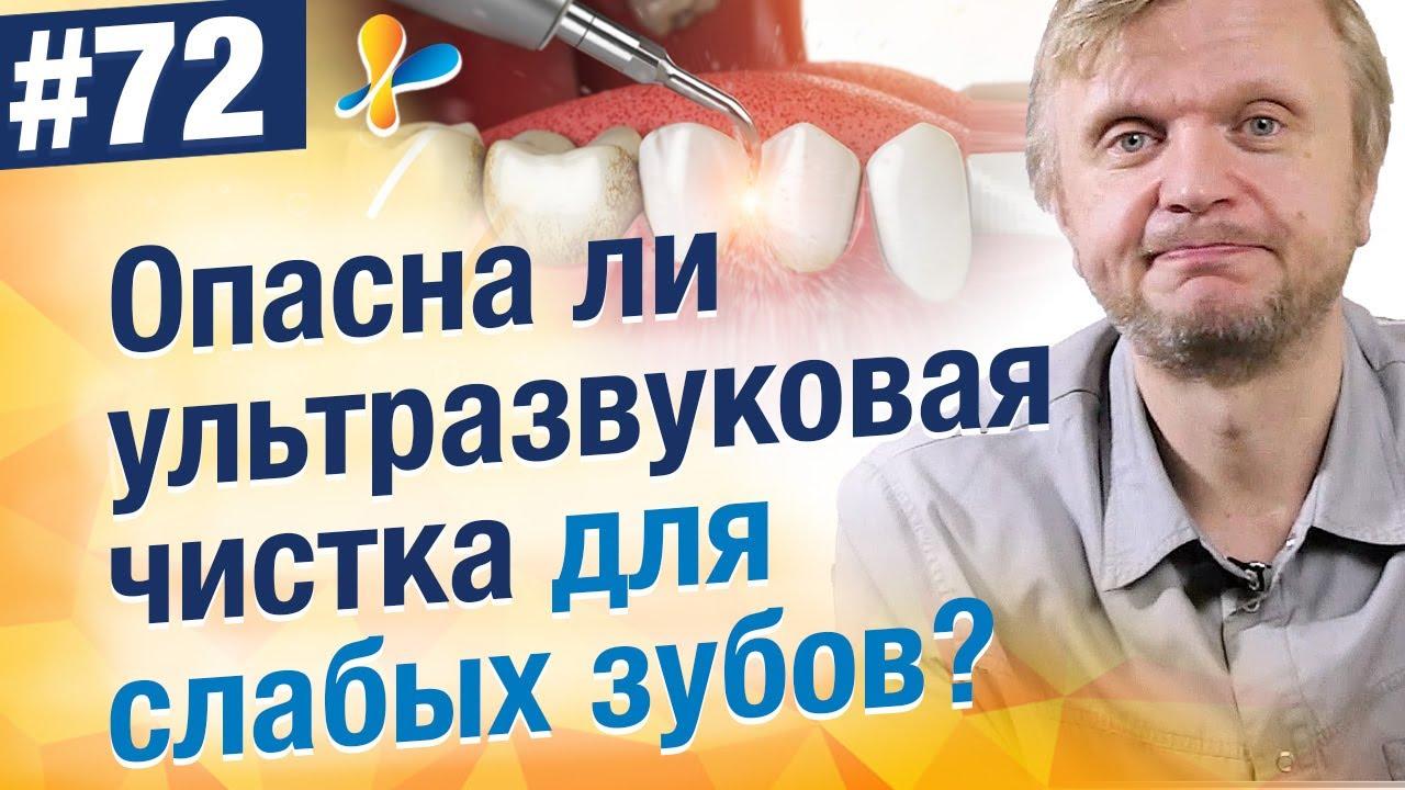 Почему люди думают что ультразвуковая чистка камня разрушает зубы?
