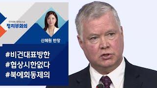 """[정치부회의] 한국 온 비건, """"일 끝내자""""…북한에 전격 '회동' 제안"""