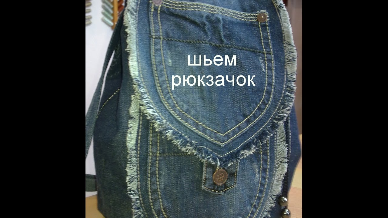 cd58a03493f5 Рюкзак из джинсов своими руками: мастер-класс с фото и видео