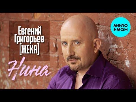 Евгений Григорьев (Жека)  -  Нина (Single 2020)