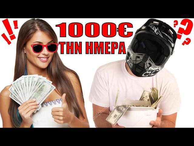 Rise - 1000€ σε ένα βράδυ