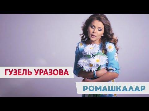 Скачать Клип Песни Гузель Уразова