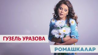 Гузель Уразова - «Ромашкалар»