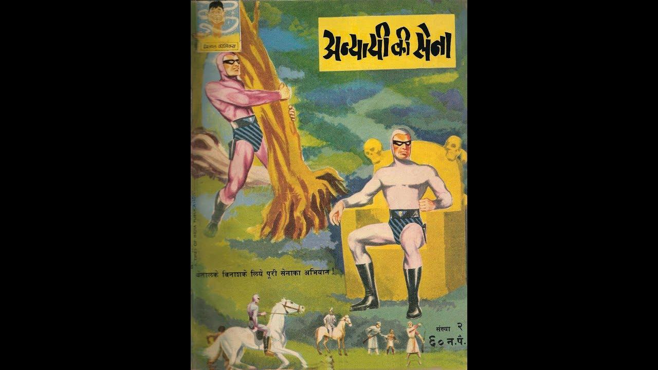 Watch Read and Listen Indrajal comics character Vetal's second comics  Anyayi Ki Sena