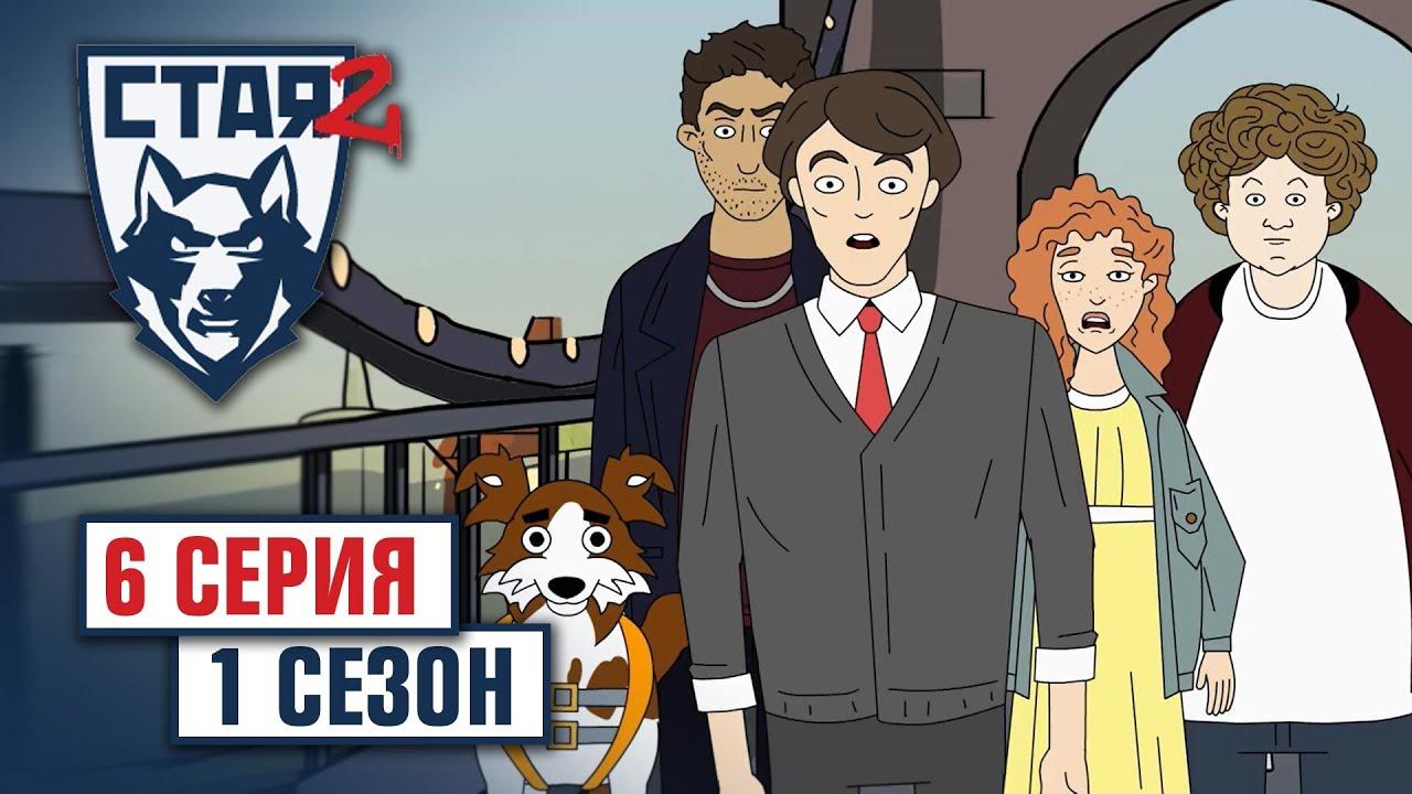 СТАЯ 2 1 сезон 6 серия
